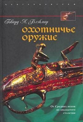 Блэкмор Говард - Охотничье оружие. От Средних веков до двадцатого столетия