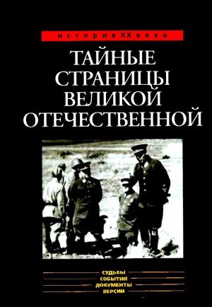 Бондаренко Александр, Ефимов Николай - Тайные страницы Великой Отечественной
