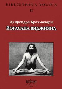Брахмачари Дхирендра - Йогасана Виджняна