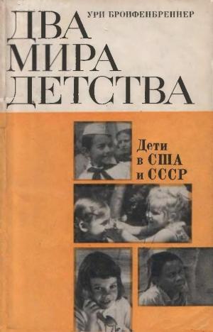 Бронфенбреннер Ури - Два мира детства: дети в США и СССР