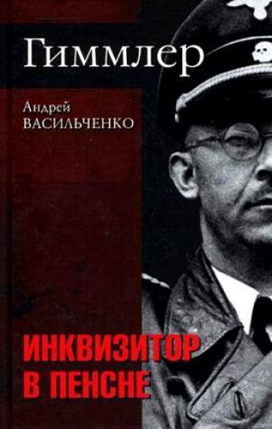 Васильченко Андрей - Гиммлер. Инквизитор в пенсне