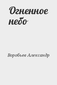 Воробьев Александр - Огненное небо