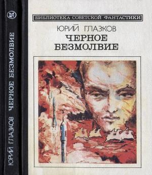 Глазков Юрий - Черное безмолвие (сборник)