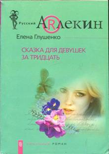 Глушенко Елена - Сказка для девушек за тридцать