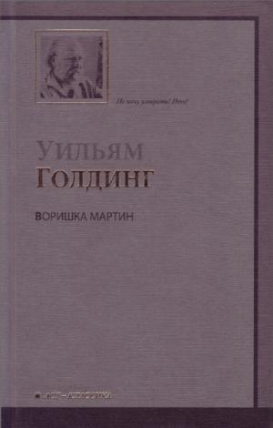 Голдинг Уильям - Воришка Мартин