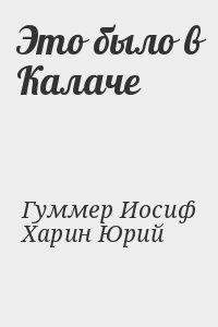 Гуммер Иосиф, Харин Юрий - Это было в Калаче