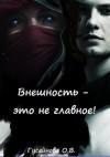 Гусейнова Ольга - Внешность - это не главное!
