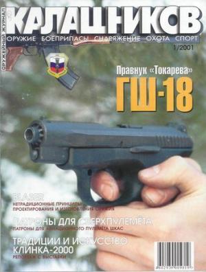 Дегтярёв Михаил - Правнук «Токарева»