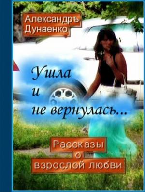 Дунаенко Александръ - Ушла и не вернулась…