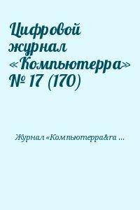 Компьютерра Журнал - Цифровой журнал «Компьютерра» № 17 (170)