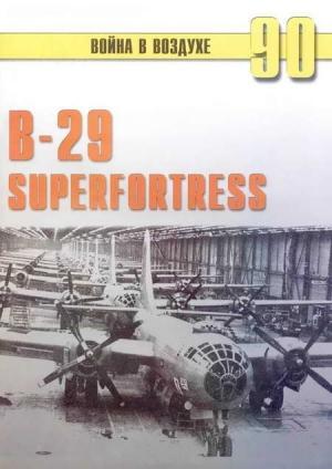 Иванов С. - В-29 Superfortress