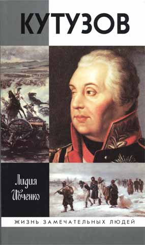 Ивченко Лидия - Кутузов