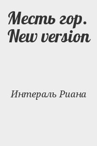 Интераль Риана - Месть гор. New version