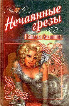Калинина Наталья - Нечаянные грезы