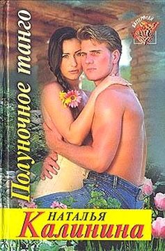 Калинина Наталья - Полуночное танго