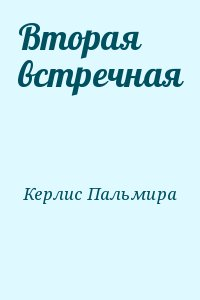 Керлис Пальмира - Вторая встречная
