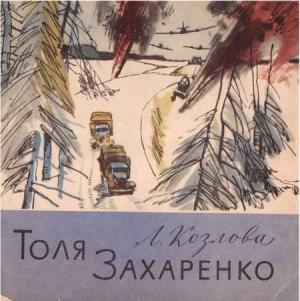 Козлова Людмила - Толя Захаренко