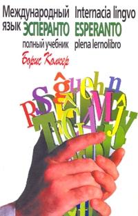 Колкер Борис - Учебник языка эсперанто. Основной курс