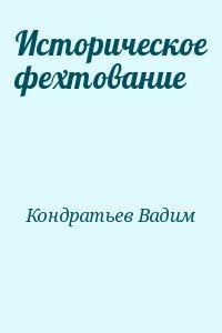 Кондратьев Вадим - Историческое фехтование
