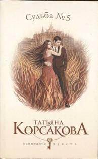 Корсакова Татьяна - Судьба No. 5