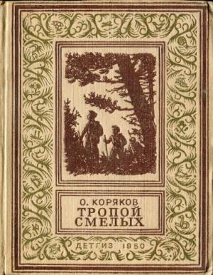 Коряков Олег - Тропой смелых