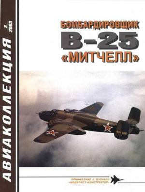 Котельников В. - Бомбардировщик В-25 «Митчелл»