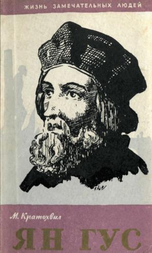 Кратохвил Милош - Ян Гус