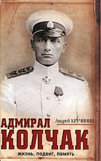 Кручинин Андрей - Адмирал Колчак. Жизнь, подвиг, память