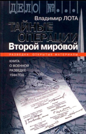 Лота Владимир - Тайные операции Второй мировой. Книга о военной разведке. 1944 год