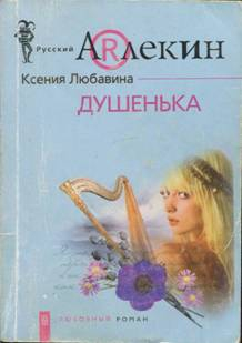 Любавина Ксения - Душенька