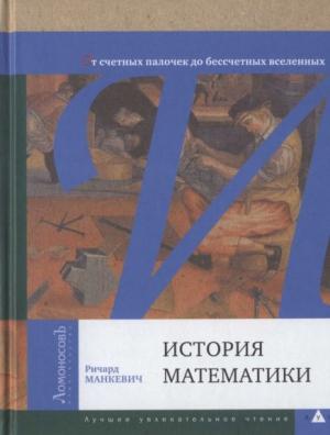 Манкевич Ричард - История математики. От счетных палочек до бессчетных вселенных