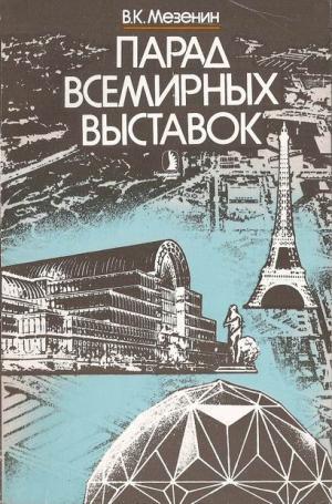 Мезенин Николай - Парад всемирных выставок