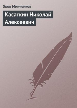 Минченков Яков - Касаткин Николай Алексеевич