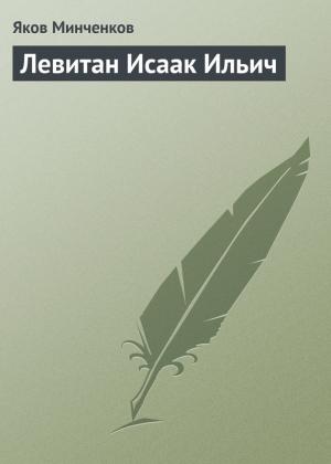 Минченков Яков - Левитан Исаак Ильич