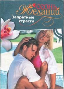 Митчелл Натали - Запретные страсти