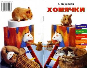 Михайлов С. - Хомячки