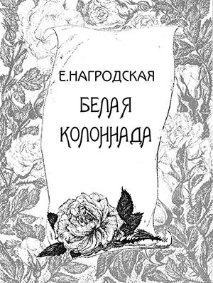 Нагродская Евдокия - Белая колоннада