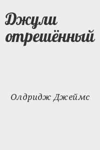 Олдридж Джеймс - Джули отрешённый