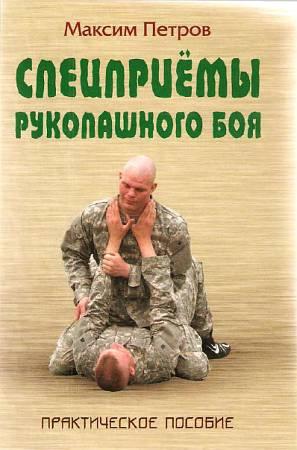 Петров Максим - Спецприёмы рукопашного боя. Практическое пособие