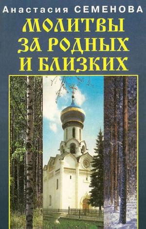 Семенова Анастасия - Молитвы за родных и близких