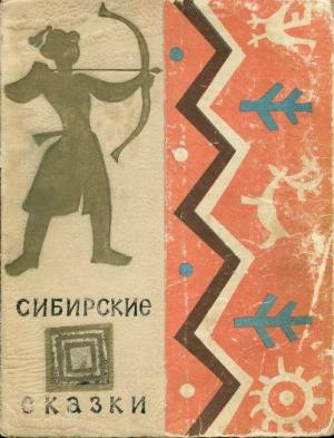 - Сибирские сказки