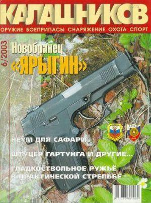 Суханов Игорь, Хабурзания Марина - Штуцер Гартунга и другие…