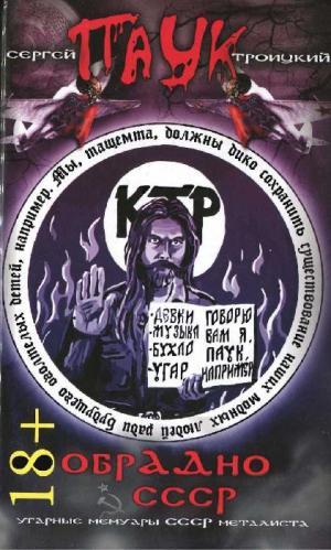 Троицкий Сергей - ОбрАДно в СССР