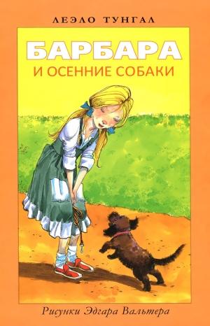 Тунгал Леэло - Барбара и осенние собаки