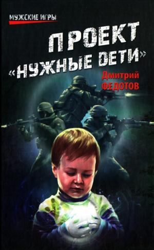 Федотов Дмитрий - Проект Нужные дети
