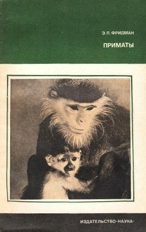 Фридман Эман - Приматы
