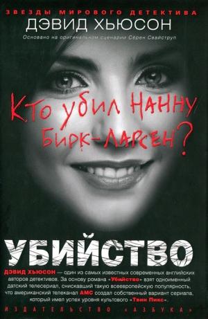 Хьюсон Дэвид - Убийство. Кто убил Нанну Бирк-Ларсен?