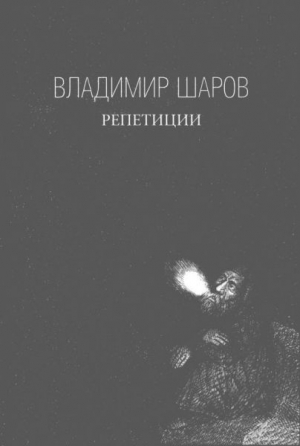 Шаров Владимир - Репетиции