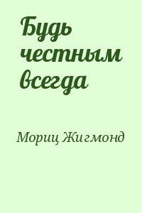 Мориц Жигмонд - Будь честным всегда