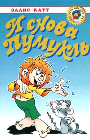 Каут Эллис - И снова Пумукль